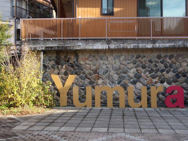 Yumura Onsen, une pépite cachée dans le Geoparc du San'In